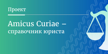 Amicus-Curiae-banner-ru
