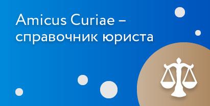 Amicus Curiae-banner-ru